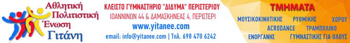 YitaneeHorizon