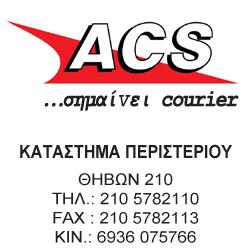 ACS Περιστερίου