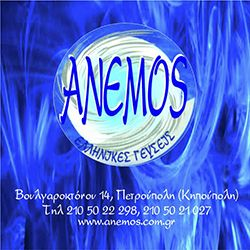 Anemos