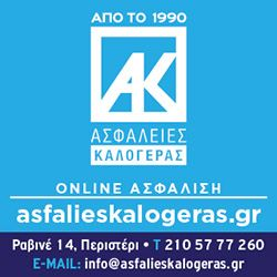 Asfaleies Kalogeras
