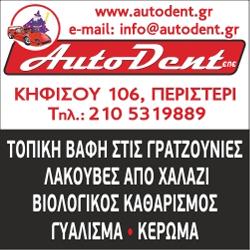 AutoDent