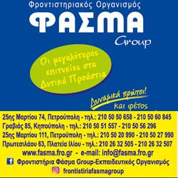 Φροντιστήρια φάσμα group