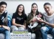 Η οικογένεια Ούμπιντες στο «Αθλητικό Περιστέρι»!