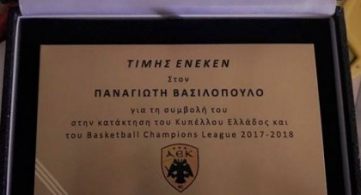 H AEK θα τιμήσει τον Βασιλόπουλο!