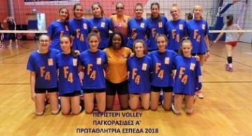 «Η ζωή είναι ωραία στο Peristeri Volley»!