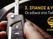 Άδειες Ταξί στις καλύτερες τιμές της αγοράς από την «Σ.Σπανός&Υιοί»!