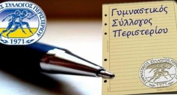 29 Σεπτεμβρίου οι εκλογές στον Ερασιτέχνη ΓΣΠ!