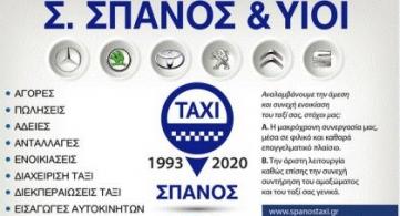 Ταξί εύκολα και απλά με 300 ευρώ από την «Σ.Σπανός & Υιοι»!