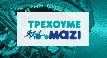 «Τρέχουμε Μαζί»: Νέος Αγώνας Δρόμου 12,5 km