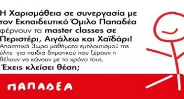 Πρόγραμμα για χαρισματικά παιδιά στα εκπαιδ. «Παπαδέα»!