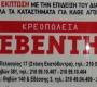 Διαρκείας με προσφορά από τα κρεοπωλεία «Λεβέντης»